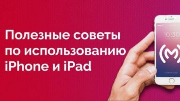 Диагностика iPad