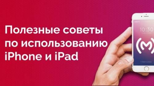 Поклейка стекла, пленки iPhone iPad