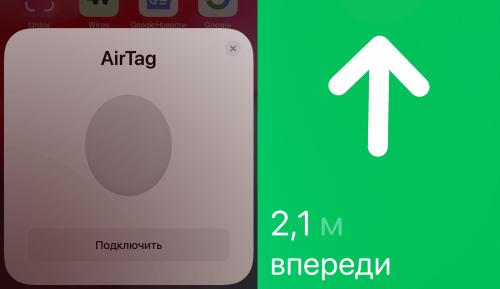 Протестировал работу Apple AirTag в Европе. В чем главные отличия от России